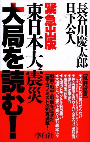 東日本大震災 大局を読む!の詳細を見る