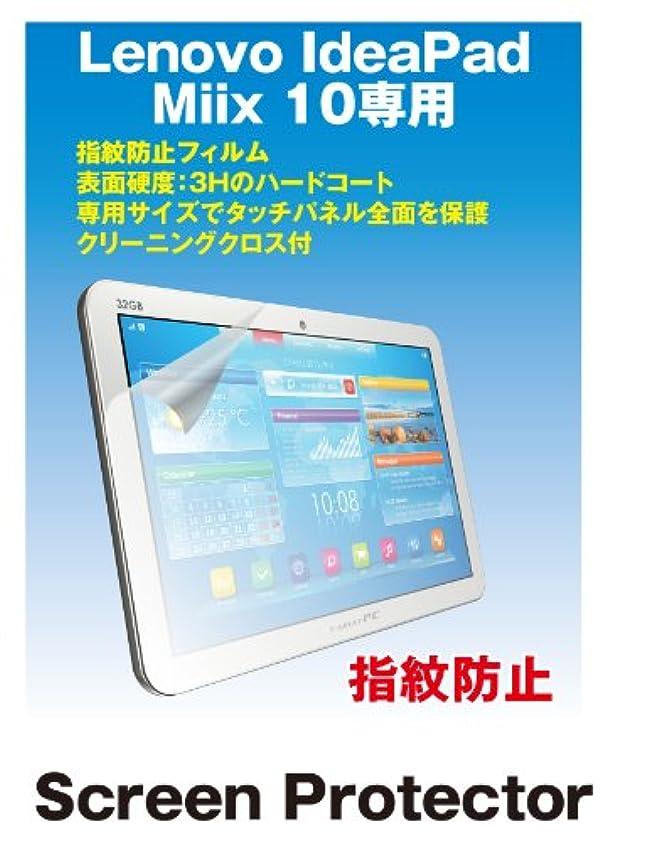 ダースマニア道に迷いました液晶保護フィルム Lenovo IdeaPad Miix 10専用(指紋防止フィルム)【クリーニングクロス付】