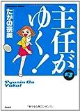 主任がゆく!  (9) (ぶんか社コミックス)