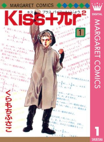 Kiss+πr2 1 (マーガレットコミックスDIGITAL)