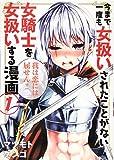 今まで一度も女扱いされたことがない女騎士を女扱いする漫画(1) (シリウスKC)
