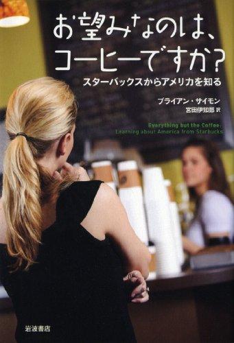 お望みなのは、コーヒーですか?――スターバックスからアメリカを知る / ブライアン・サイモン