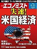 週刊エコノミスト 2019年06月11日号 [雑誌]
