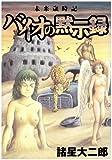 未来歳時記バイオの黙示録 (ヤングジャンプコミックス) 画像