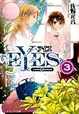 EYES〈3〉 (エタニティ文庫)