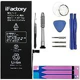 iFactory iPhone6sPlus バッテリー 交換 PSE準拠 工具セット付属 (Ver.2019) 1年保証