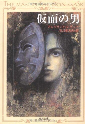 仮面の男 (角川文庫クラシックス)の詳細を見る