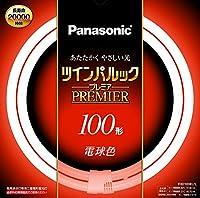 パナソニック 二重環形蛍光灯(FHD) ツインパルックプレミア 100形 (電球色)