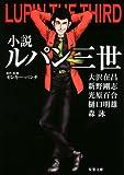 小説ルパン三世 (双葉文庫)