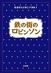 鉄の街のロビンソン (富盛菊枝児童文学選集1)