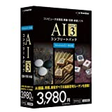 イーフロンティア AI GOLD 3 コンプリートパック Windows 8.1対応版