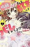 佐藤、私を好きってバレちゃうよ!?(4) (フラワーコミックス)