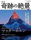 週刊奇跡の絶景 Miracle Planet 2017年16号 マッターホルン スイス [雑誌]