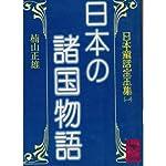 日本の諸国物語 (講談社学術文庫―日本童話宝玉集 (599))