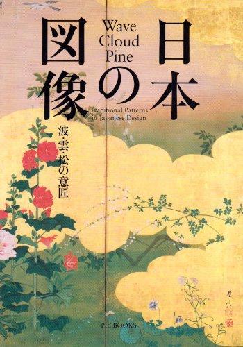 日本の図像 波・雲・松の意匠