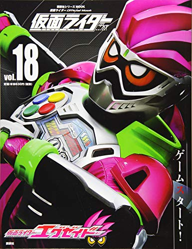 平成 仮面ライダー vol.18 仮面ライダーエグゼイド (...
