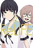 ReLIFE(9) (アース・スターコミックス)
