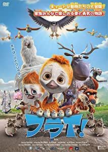 フライ! [DVD]