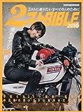 2ストBIBLE (ツースト バイブル) 2016 (Motor Magazine Mook)