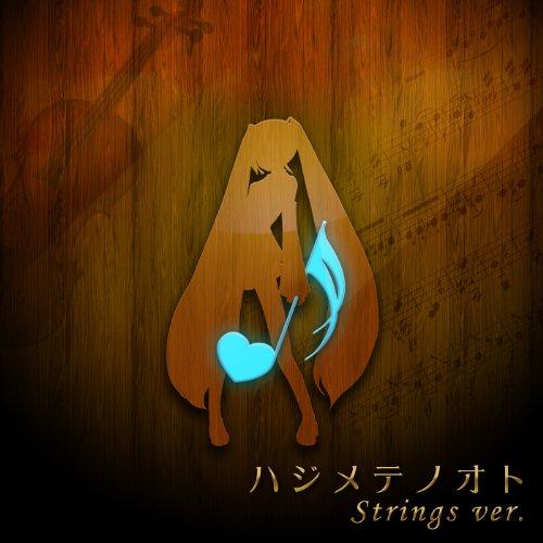 ハジメテノオト Strings ver.