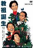 教祖誕生 <HDリマスター版> [DVD] 画像