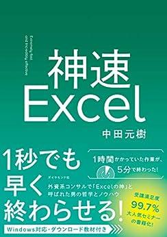 [中田 元樹]の神速Excel