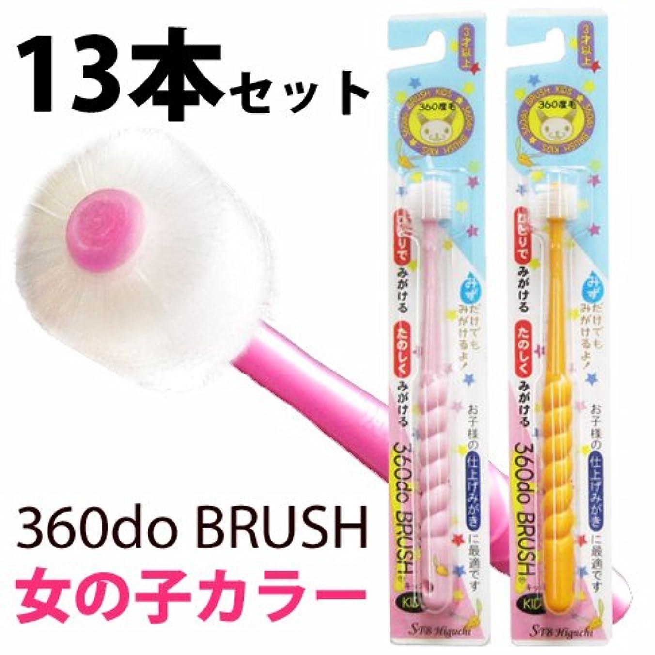 あそこ親愛な爪360do BRUSH 360度歯ブラシ キッズ 女の子用 13本セット