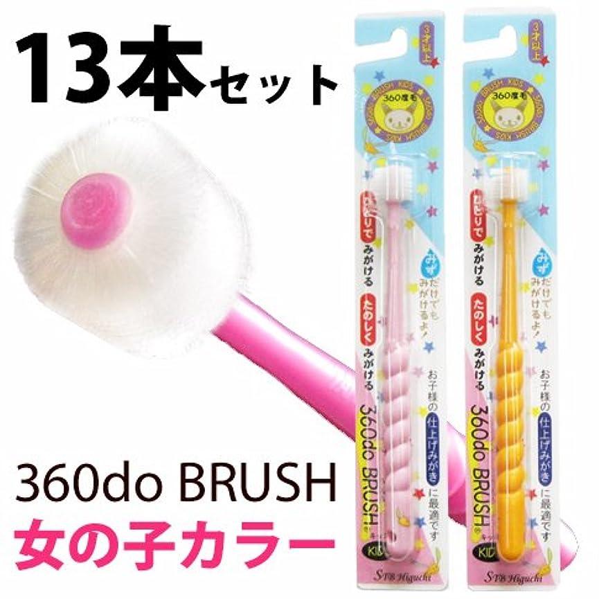 つぶやきふつうロマンチック360do BRUSH 360度歯ブラシ キッズ 女の子用 13本セット