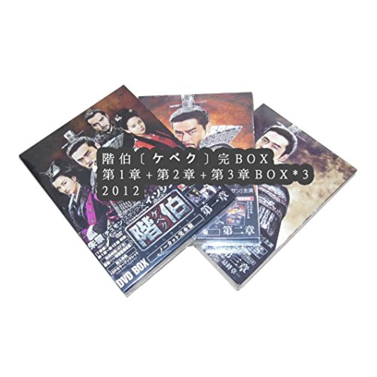 韓国語軽蔑する節約階伯〔ケベク〕 完 BOX第1章+第2章+第3章 BOX*3 2012