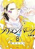 プリズンハーツ 分冊版(8) (ARIAコミックス)