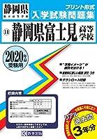 静岡県富士見高等学校過去入学試験問題集2020年春受験用 (静岡県高等学校過去入試問題集)