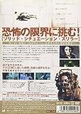 SAW ソウ DTSエディション [DVD] 画像