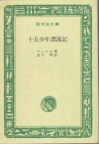 十五少年漂流記 (1967年) (旺文社文庫)の詳細を見る