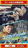 『コンフィデンシャル/共助』映画前売券(一般券)(ムビチケEメール送付タイプ)