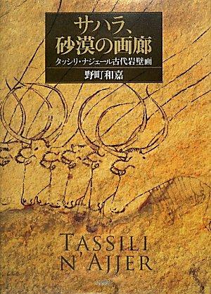 サハラ、砂漠の画廊―タッシリ・ナジェール古代岩壁画の詳細を見る