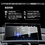 【LFOTPP 1年保証付き】 レクサス NX 200T 300H ナビゲーション専用ガラスフィルム 高感度タッチ 気泡ゼロ 指紋防止 飛散防止