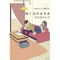ぼくらのきせき ほのぼのログ ほのぼのログ another story (角川書店単行本)