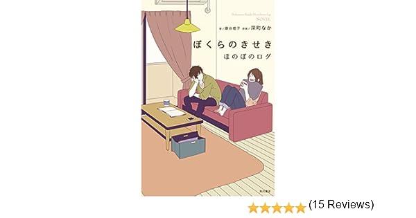 ぼくらのきせき ほのぼのログ ほのぼのログ Another Story 角川書店単行本 藤谷 燈子 深町 なか 日本の小説 文芸 Kindleストア Amazon