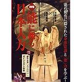 能に観る日本人力☆(DVD)☆: 能の動作に隠された身体意識と「能」力を学ぶ! (<DVD>)