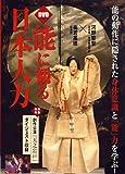 DVD>能に観る日本人力 (<DVD>)
