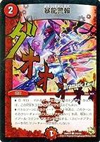 デュエルマスターズ/DMR-14/051d/CD/暴龍警報/火/呪文