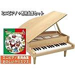 カワイ ミニグランドピアノ ナチュラル 木製 たのしいクリスマス曲集セット 1144 どれみふぁシール付 KAWAI
