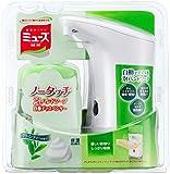 ミューズ ノータッチ 泡ハンドソープ 本体+ 詰替250ml グリーンティーの香り (約250回分)自動ディスペンサー