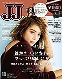 JJ(ジェイ・ジェイ) 2017年 10月号 [雑誌]