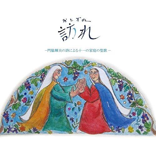 KRS5238 訪れ(松本憲治作曲)門脇輝夫の詩による11の家庭の聖歌