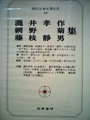 現代日本文学大系〈48〉滝井孝作,網野菊,藤枝静男集 (1972年)