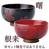 お椀 木製 和食器 和 汁椀 さくら(根来)