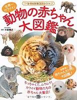 動物の赤ちゃん大図鑑 (ワイド版・動物図鑑シリーズ)
