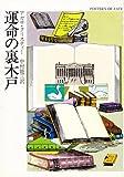 運命の裏木戸 (ハヤカワ・ミステリ文庫 1-59)