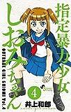 指定暴力少女 しおみちゃん(4) (少年サンデーコミックス)